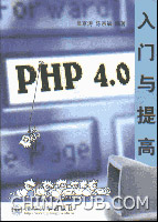 PHP 4.0 入门与提高