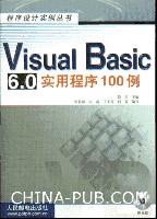 Visual Basic 6.0 实用程序100例
