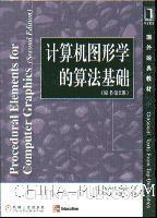 计算机图形学的算法基础(原书第2版)[按需印刷]