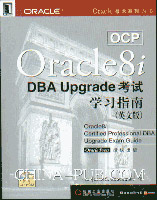 OCP Oracle8i DBA Upgrade 考试学习指南(英文版)