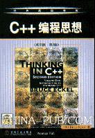 C++编程思想(英文版.第2版)