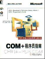 COM+程序员指南 COM+开发人员参考库之第1卷
