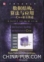 数据结构、算法与应用--C++语言描述