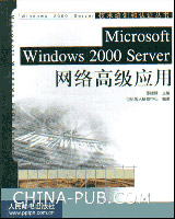 Microsoft Windows 2000 Server 网络高级应用[按需印刷]