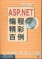 ASP.NET编程精彩百例[按需印刷]