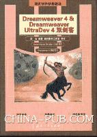 Dreamweaver 4 & Dreamweaver UltraDev 4 双剑客[按需印刷]