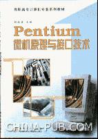 Pentium 微机原理与接口技术