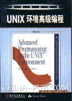 UNIX 环境高级编程(英文版)