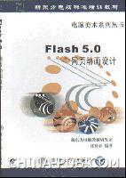 Flash 5.0 网页动画设计
