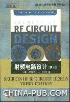 射频电路设计(第3版)(英文版)