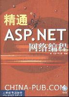 精通 ASP.NET 网络编程[按需印刷]