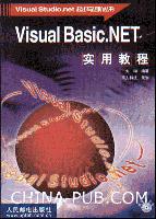 Visual Basic.NET 实用教程[按需印刷]