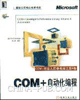 COM+自动化编程 COM+开发人员参考库之第4卷[按需印刷]