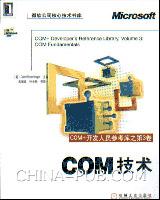 COM技术 COM+开发人员参考库之第3卷[按需印刷]