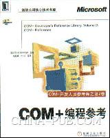 COM+编程参考 COM+开发人员参考库之第2卷[按需印刷]