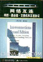 网络互连 网桥.路由器.交换机和互连协议(英文版.第2版)
