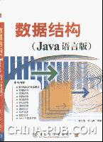 数据结构(Java 语言版)