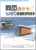 网页设计与Web 数据库发布技术