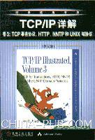 TCP/IP详解 卷3:TCP事务协议、HTTP、NNTP和UNIX域协议(英文版)