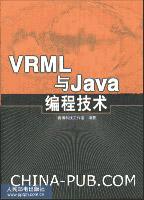 VRML与Java编程技术[按需印刷]