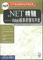 .NET精髓-Web服务原理与开发[按需印刷]