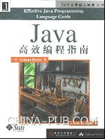 Java 高效编程指南