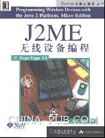 J2ME 无线设备编程[按需印刷]