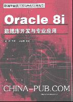 Oracle 8i 数据库开发与专业应用[按需印刷]