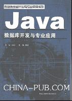 Java 数据库开发与专业应用[按需印刷]