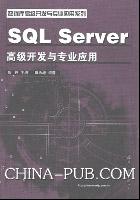 SQL Server 高级开发与专业应用[按需印刷]