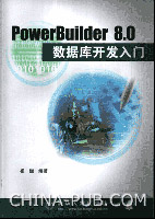 PowerBuilder 8.0 数据库开发入门