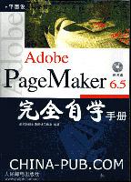 Adobe PageMaker 6.5 完全自学手册[按需印刷]