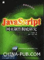 JavaScript网页制作彻底研究[按需印刷]