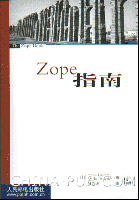 Zope指南[按需印刷]