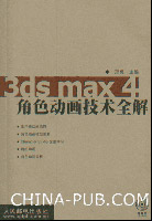 3ds max 4 角色动画技术全解