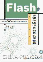 Flash多媒体CAI课件制作实例教程