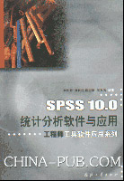 SPSS 10.0 统计分析软件与应用[按需印刷]