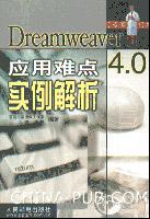 Dreamweaver4.0应用难点实例解析[按需印刷]
