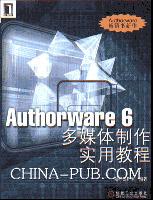 Authorware 6 多媒体制作实用教程