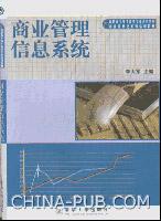 商业管理信息系统