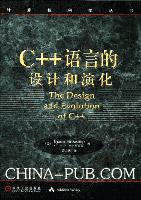 C++语言的设计和演化[按需印刷]