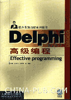 Delphi高级编程[按需印刷]