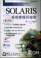 SOLARIS 系统管理员指南(第三版)