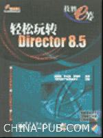 轻松玩转 Director 8.5