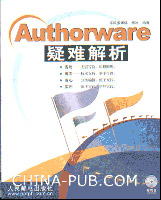Authorware疑难解析[按需印刷]