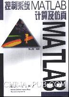 控制系统 MATLAB 计算及仿真[按需印刷]
