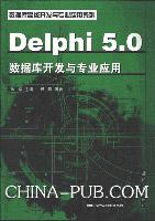 Delphi 5.0 数据库开发与专业应用[按需印刷]