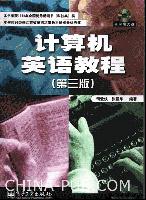 计算机英语教程(第三版)