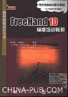 FreeHand 10标准培训教程