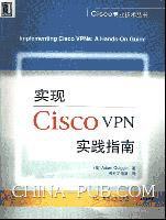 实现 Cisco VPN 实践指南[按需印刷]